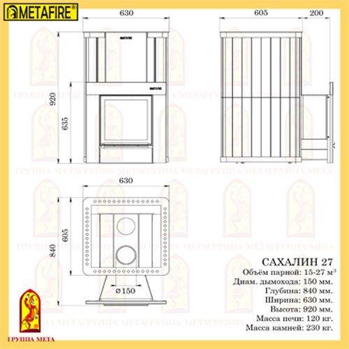 Сахалин 27 схема