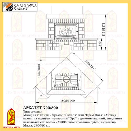 АМУЛЕТ 700-800 схема