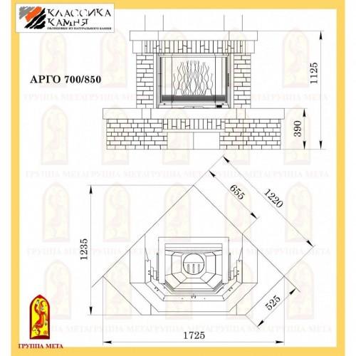 argo700-850-sh