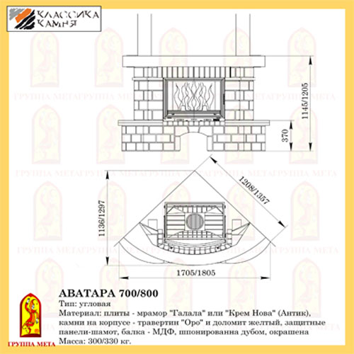 АВАТАРА 700-800 схема