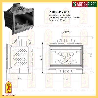 АВРОРА 600 схема