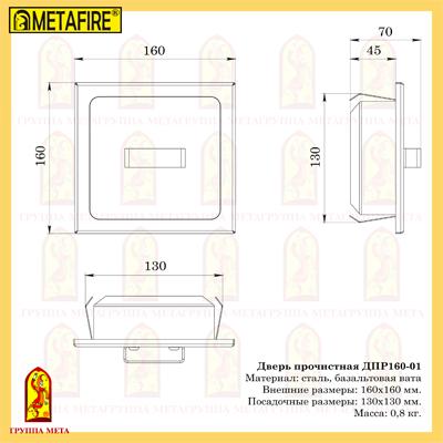 Дверь прочистная ДПР 160-01 схема