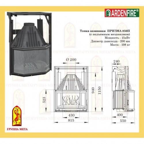 ПРИЗМА 850П  (с подъёмным механизмом) схема
