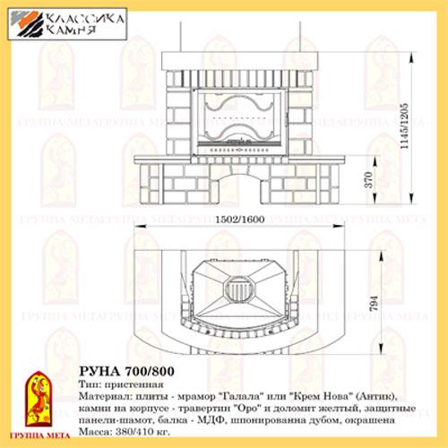 РУНА 700-800 схема