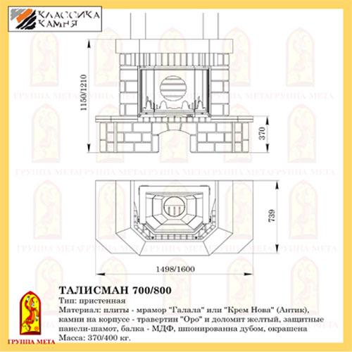ТАЛИСМАН 700-850 схема