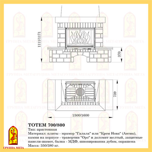 ТОТЕМ 700-800 схема